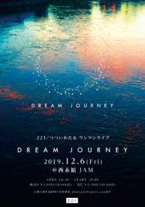 レコ発ワンマンライブ『DREAM JOURNEY』 @ 西永福JAM | 杉並区 | 東京都 | 日本